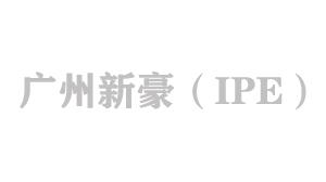 广州新豪(IPE)